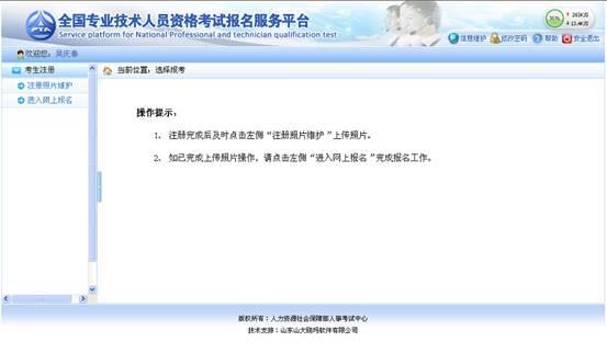 执业药师考试网上报名流程
