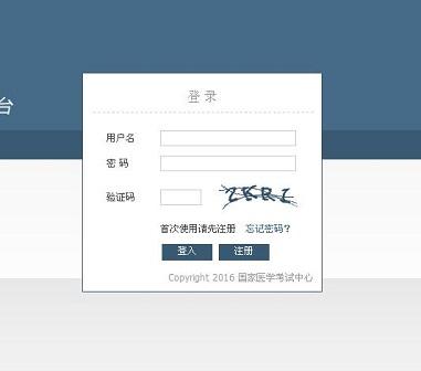 【图解】2019年医师资格实践技能考试准考证打印方法