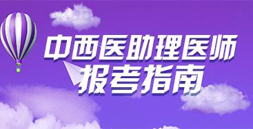 2018中西医结合执业助理医师资格考试报考指南