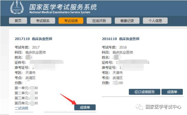 2017中医助理医师资格考试成绩单