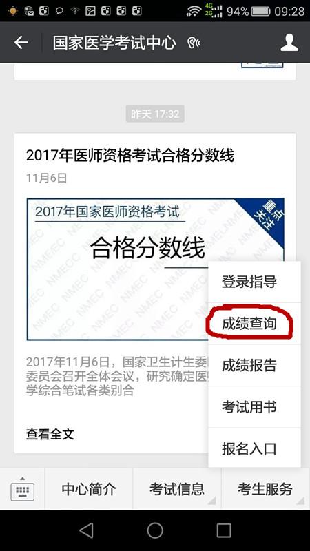 2017口腔执业医师考试成绩查询方式