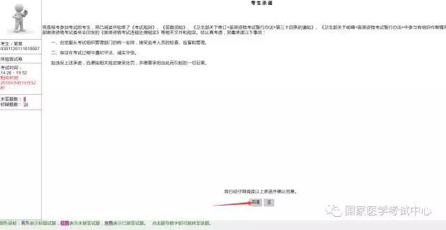 2017中医执业医师考试计算机化考试