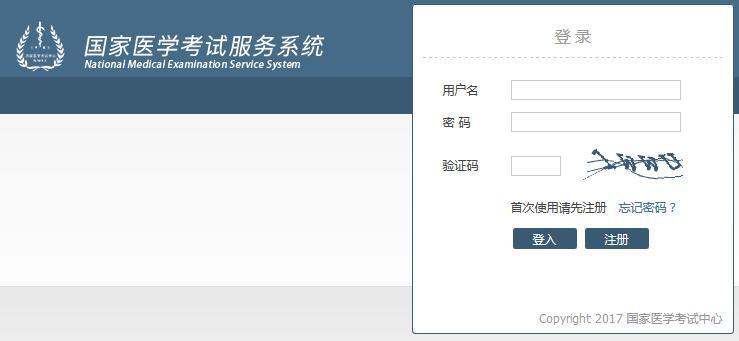2018年口腔执业医师考试报名国家医考网登录入口