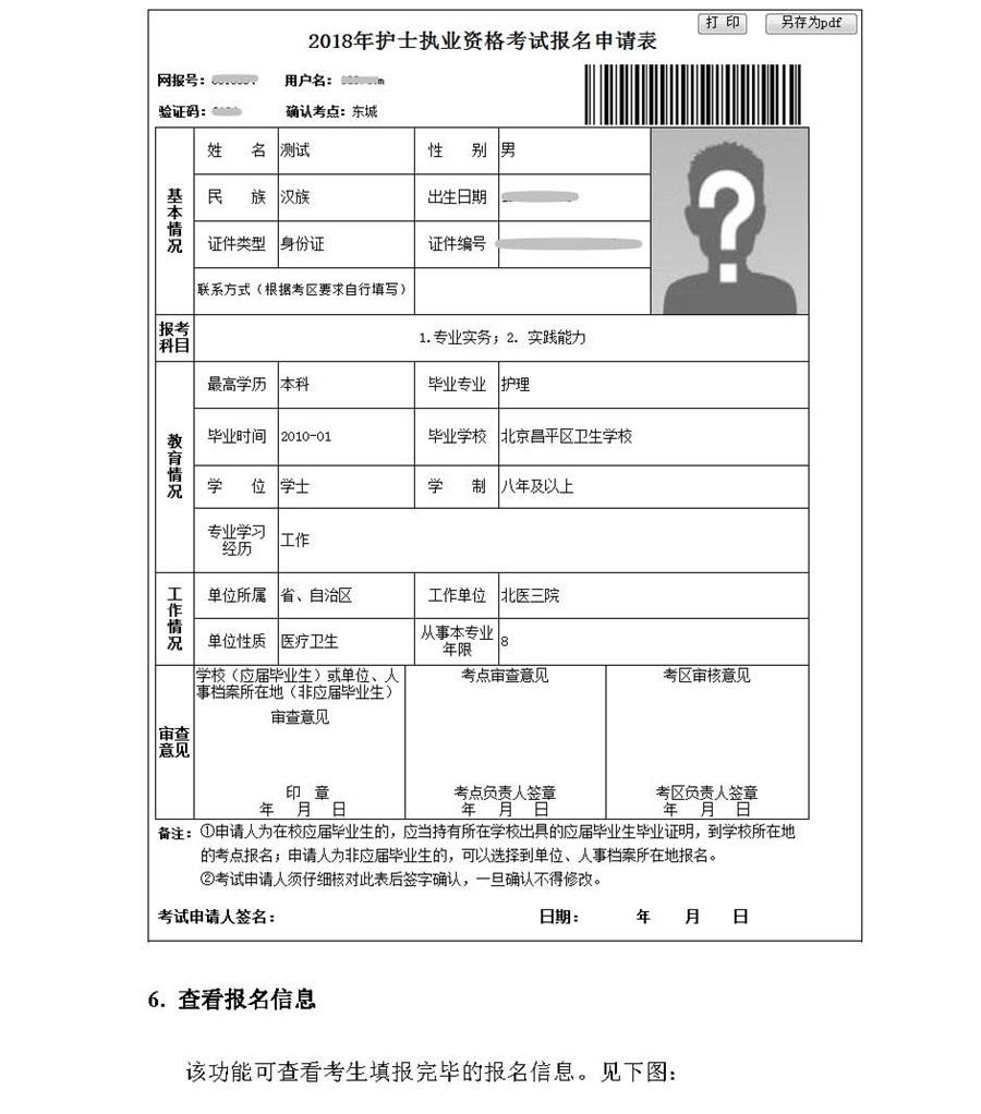 2018护士资格考试报名操作指导