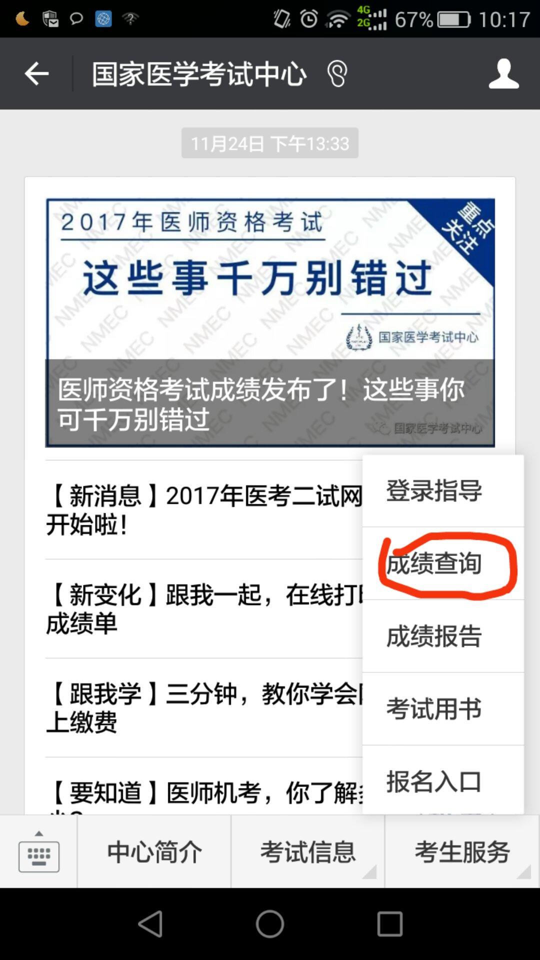 微信查询2017中医助理医师第二试成绩