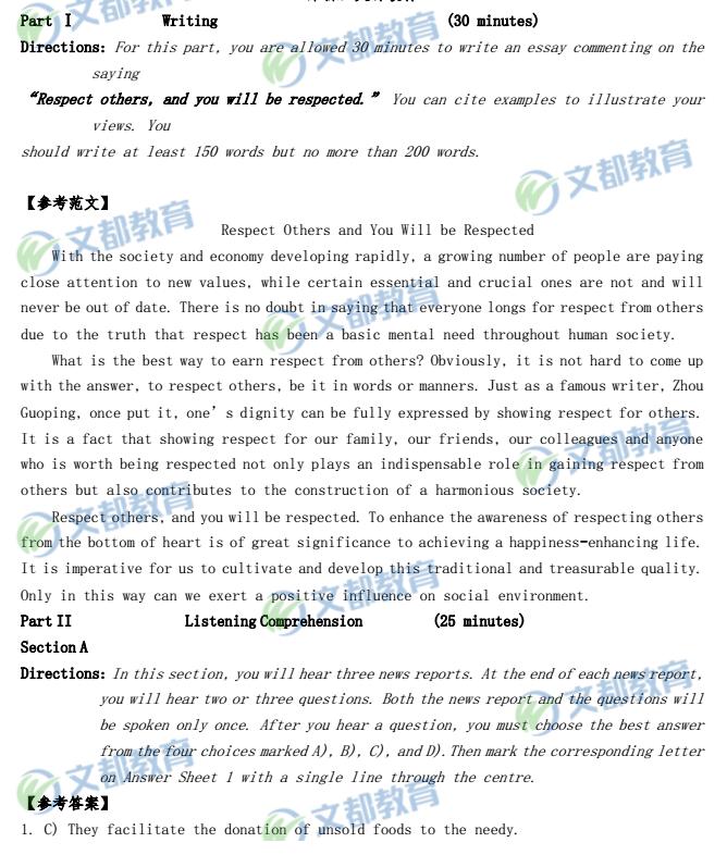 2017年12月大学英语六级考试卷(一)参考答案(文都版)