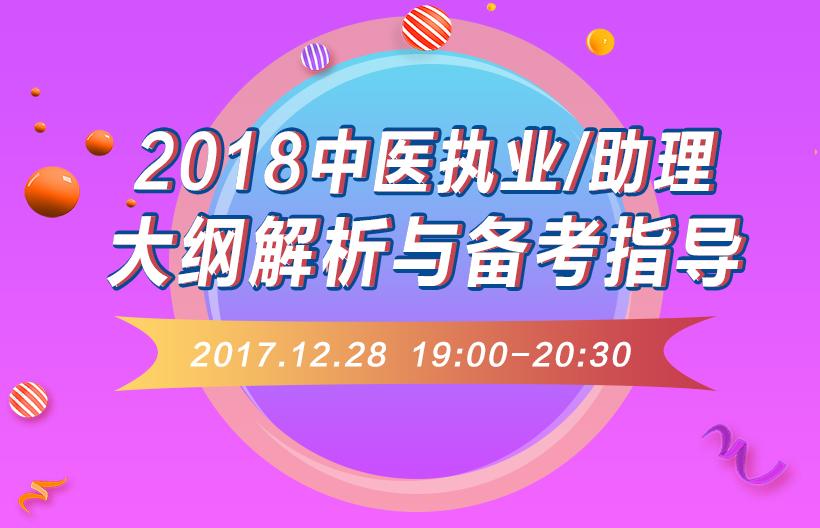 2018年中医助理医师考试大纲解析