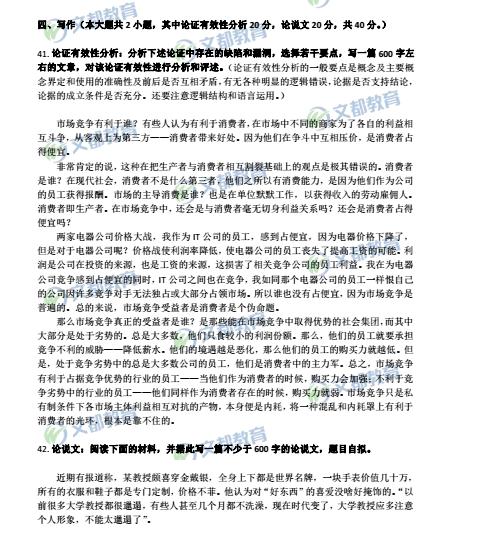 2018考研经济类联考综合能力真题(逻辑、写作)