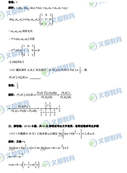 2018考研数学三真题及答案解析(文都版)