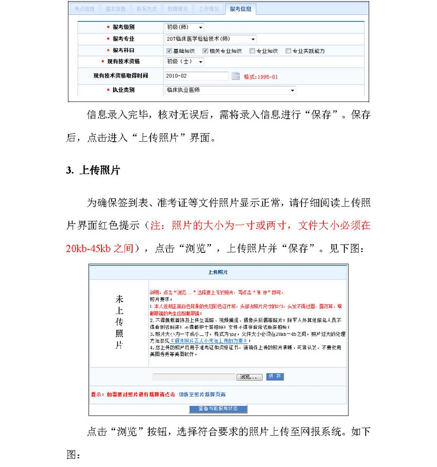 2018卫生资格考试报名操作详解