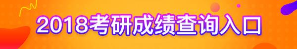北京市2018年考研成绩查询入口