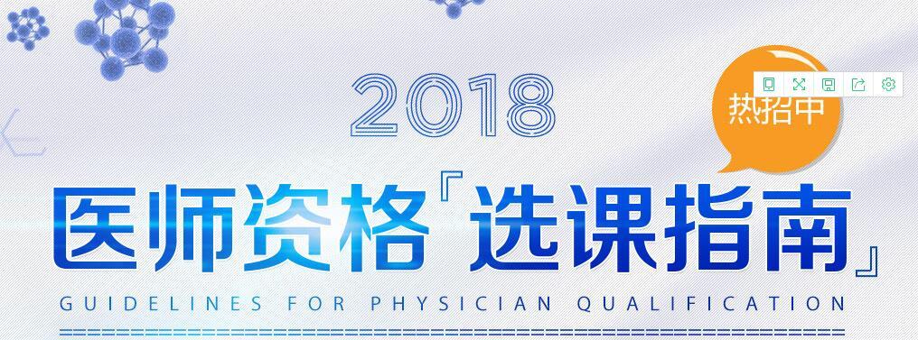 2018中医助理医师考试报名时间