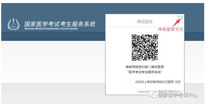 微信绑定国家医学考试网报名账号