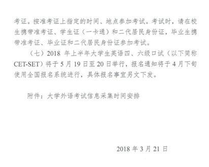 内蒙古大学2018年6月英语四六级报名时间