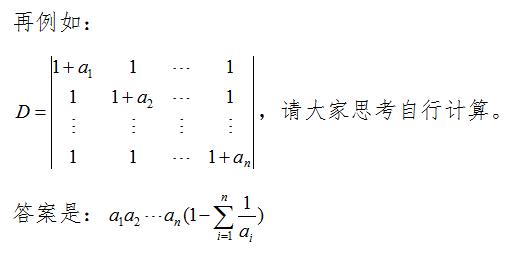 2019考研数学线性代数之爪形行列式计算