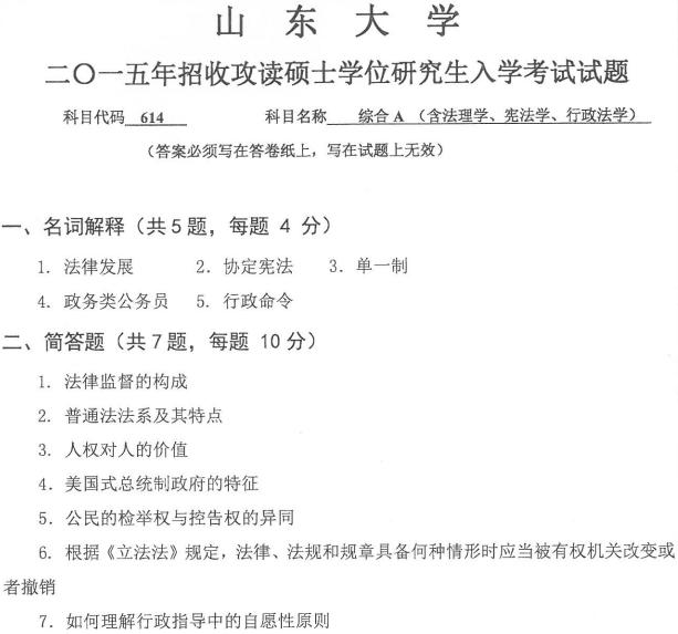 2015年山东大学法学考研试题-综合A(含法理学 宪法学 行政)