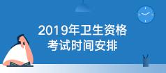 2019年卫生资格考试时间安排