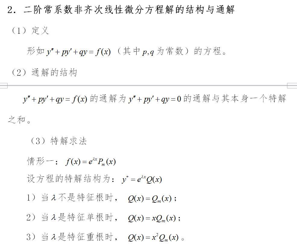 2019考研数学:微分方程(五)