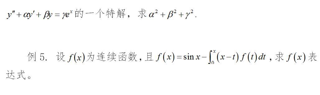 2019考研数学:微分方程(六)
