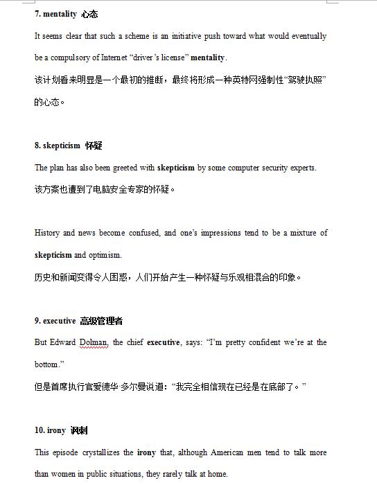 2019考研:考研英语阅读重点词汇(1)