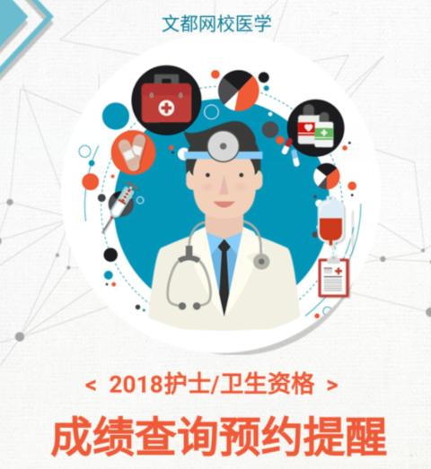 2018年卫生资格考试