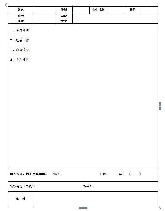 中国空间技术研究院(航天五院)2019推免研究生招生简章