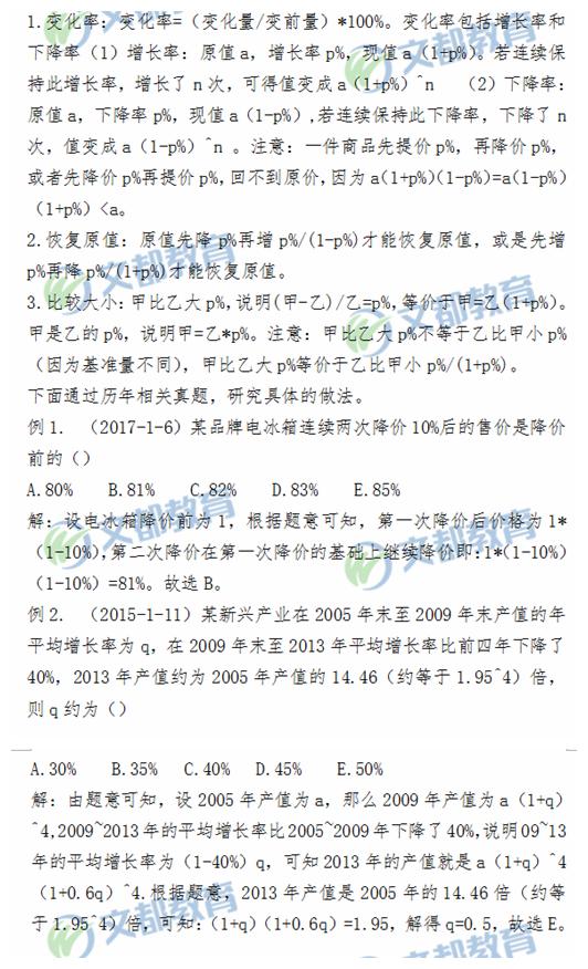 2019管理类联考数学中的应用题(1):比百分比问题