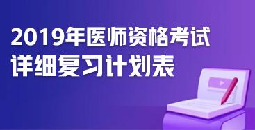 2019年中西医医师资格考试详细复习计划表
