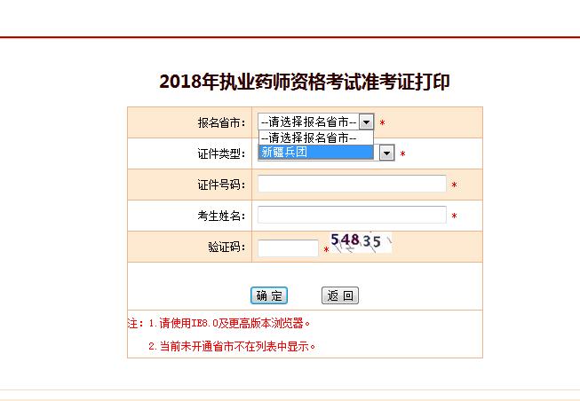 新疆兵团2018年执业药师考试准考证打印入口开通