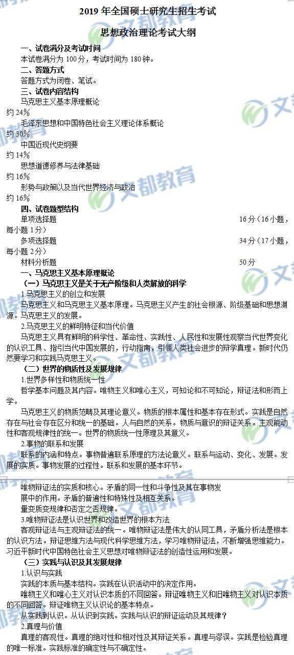 2019考研政治大纲原文(word版)