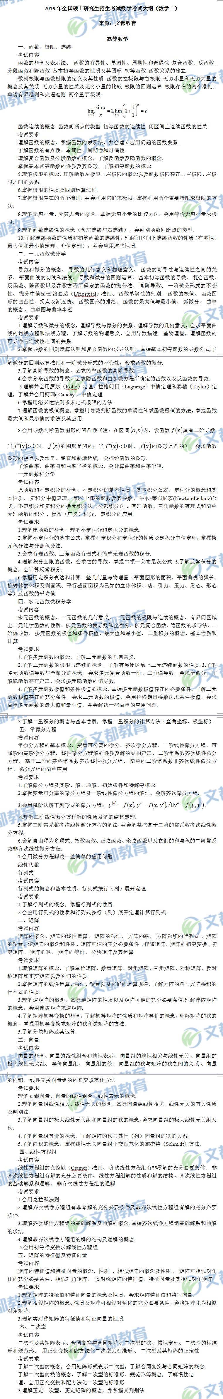 2019考研数学二大纲原文(PDF完整版)
