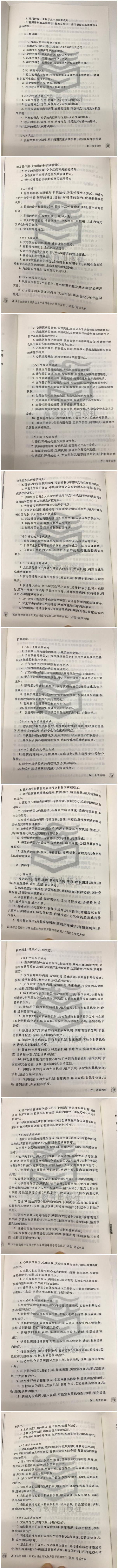 2019考研西医综合大纲原文(完整版)
