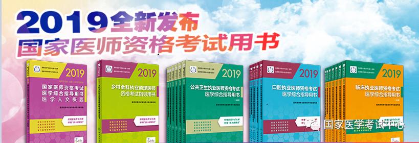 2019国家医师资格考试系列指导用书