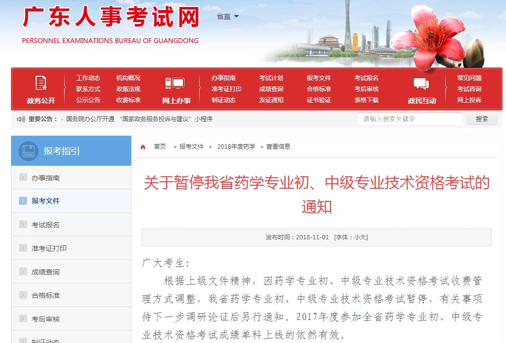 广东全省药学专业初、中级专业技术资格考试暂停