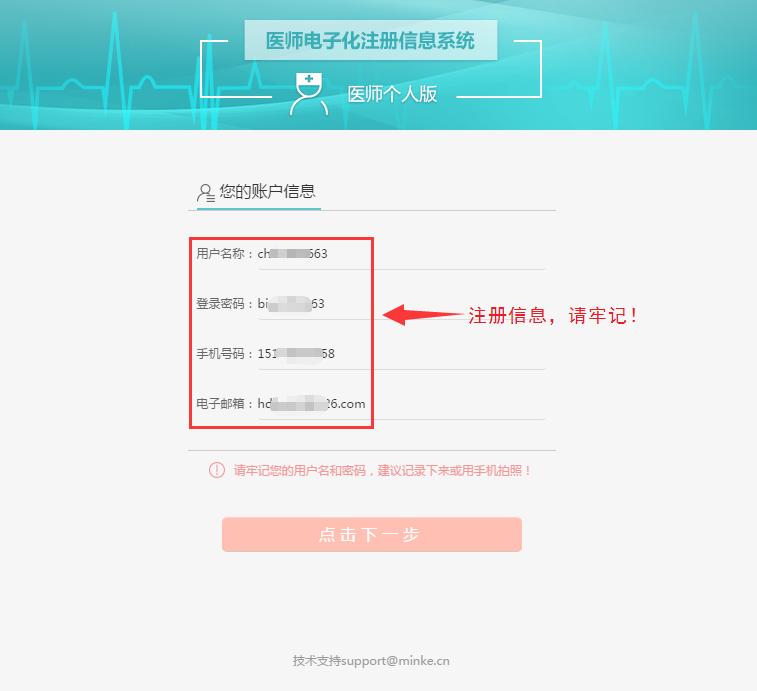 2018年医师电子化注册流程
