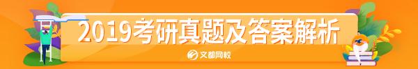 文都名师2019年考研真题解析视频(完整版)