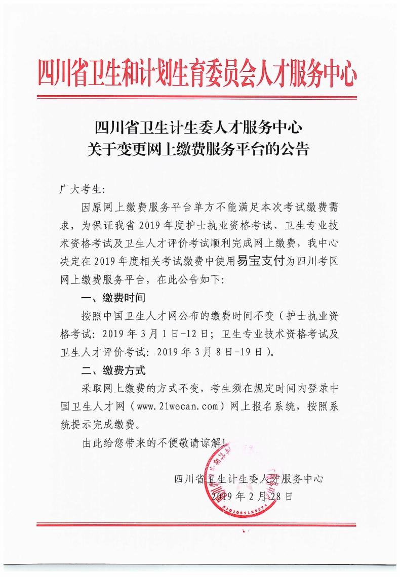 四川考区变更2019年卫生资格考试网上缴费服务平台公告