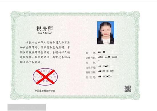 全国专业技术人员职业资格证书查询 (持证人员查询)方法