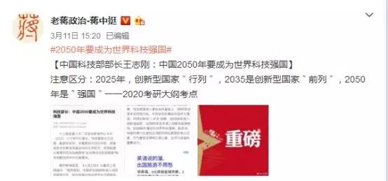 文都考研政治名师蒋中挺,今晚决战《一站到底》!