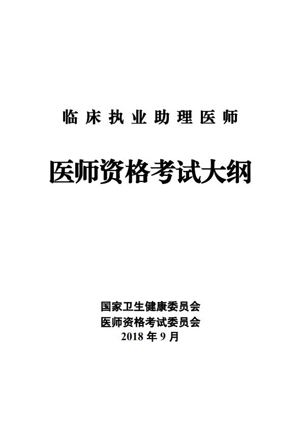 2019年版临床执业助理医师考试大纲