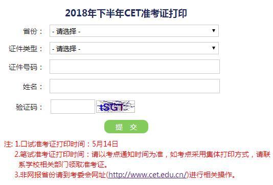 重庆CET考试地点