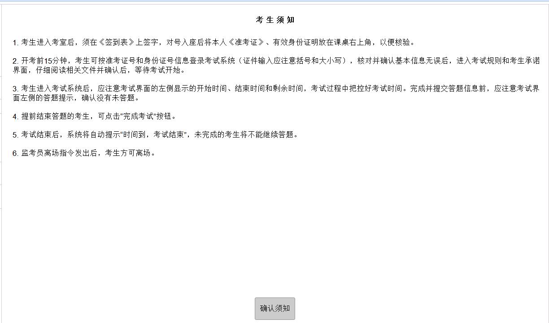 2019年医师资格考试机考操作指南-考生须知