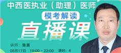 2019中西医执业助理医师模考解读