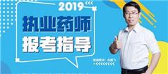 2019执业药师【报考指导】