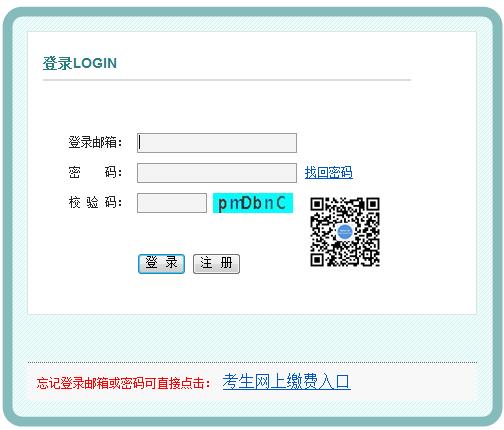 护士资格考试网上报名平台