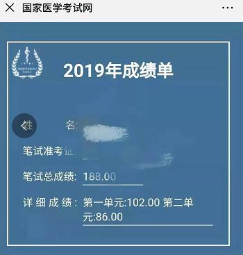 2019年医师资格考试成绩查询