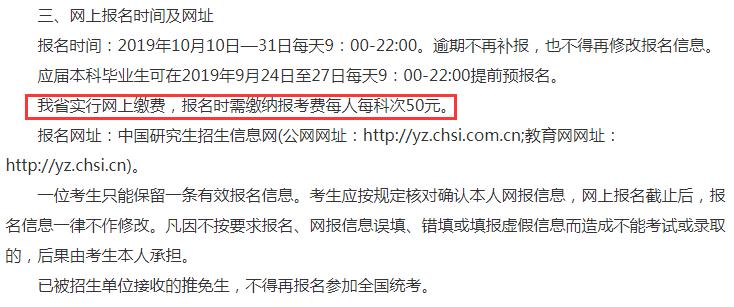 浙江省2020年考研报名费用及缴费时间