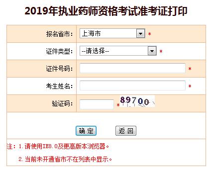 上海2019年执业药师考试准考证打印