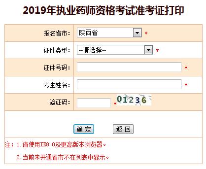 陕西2019年执业药师考试准考证打印