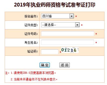 四川2019年执业药师考试准考证打印